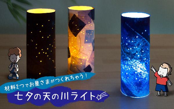 材料2つでお星さまがつくれちゃう! 七夕の天の川ライト