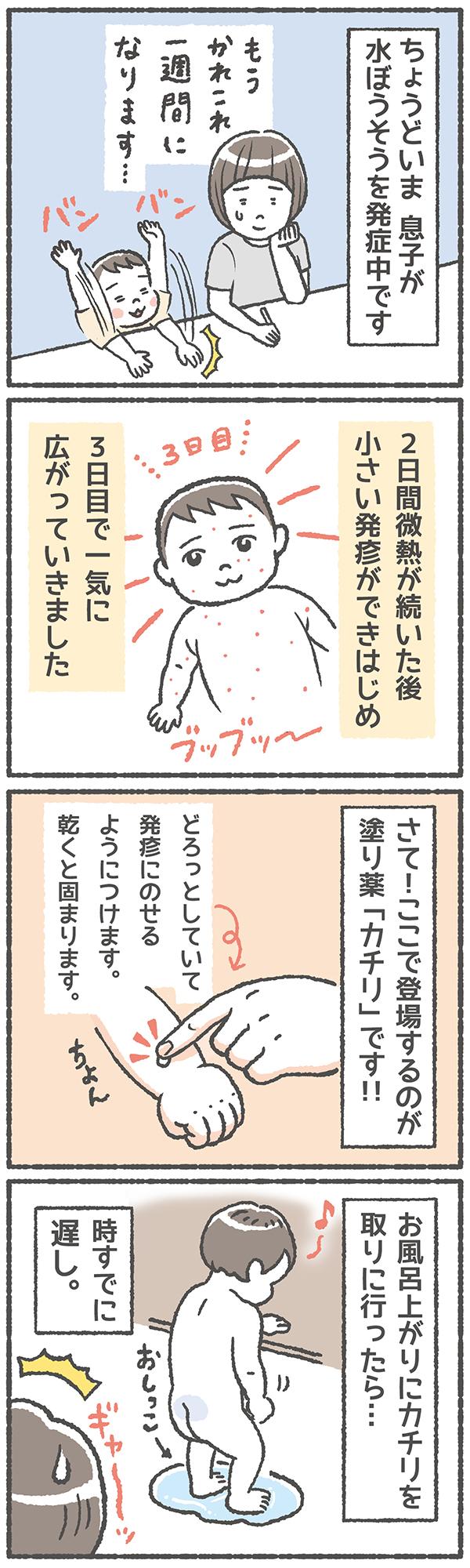 【新連載】はじめまして!オタクママのコイズミチアキです