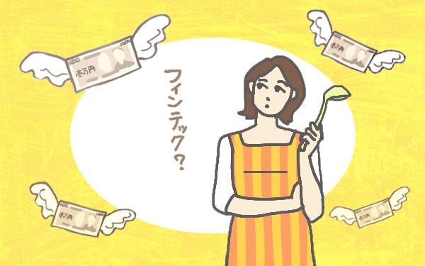 知らないといよいよまずそうなお金の話【新米ママ歴14年 紫原明子の家族日記 第28話】