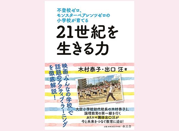 『不登校ゼロ、モンスターペアレンツゼロの小学校が育てる 21世紀を生きる力』木村 泰子,出口 汪