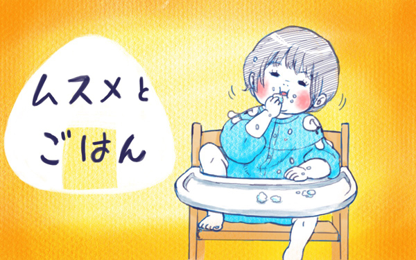 ムスメとごはん【すくすくきろく@kita.acari 第1話】