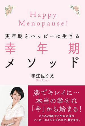 宇江佐りえ著『更年期をハッピーに生きる 幸年期メソッド』