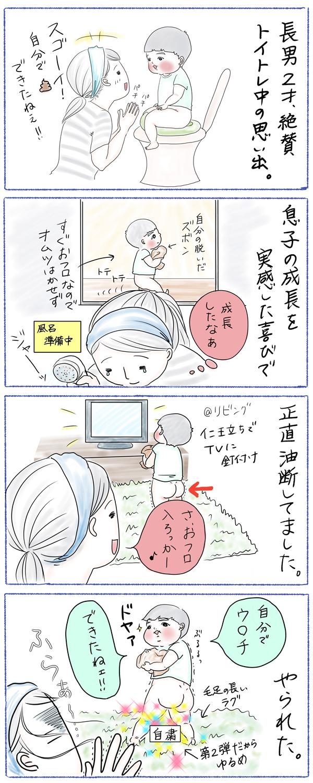 トイレトレーニングの悲劇!【笑いあり涙あり 男子3人育児 第2話】