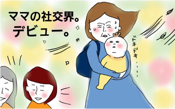 新米ママが直面する「ママ友界の独特なルール」【コソダテフルな毎日 第30話】