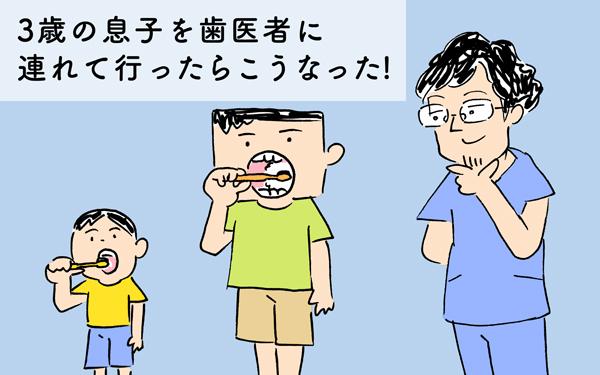 3歳の息子を歯医者に連れて行ったらこうなった【下請けパパ日記~家庭に仕事に大興奮~ Vol.24】