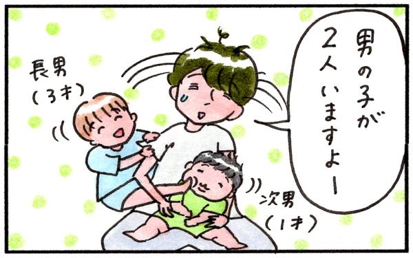 【新連載】なるようになれ! ケセラセラなママの毎日をお届けします。【『まりげのケセラセラ日記 』】  Vol.1