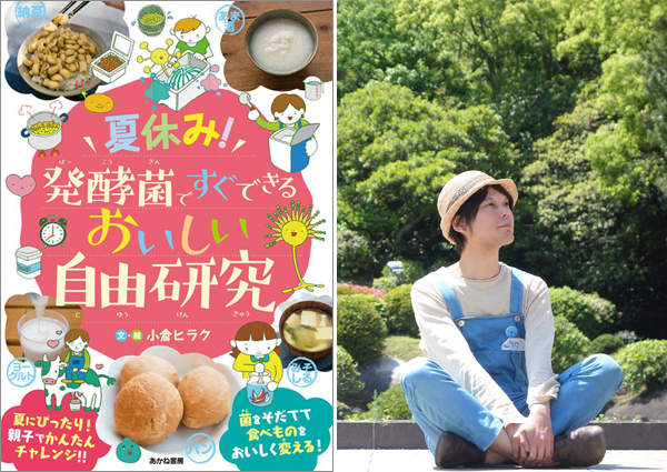 【2017年自由研究】食べ物を研究! 発酵菌作りに挑戦!