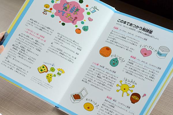 【2017年自由研究】食べ物を研究! 発酵菌作りに挑戦 ...