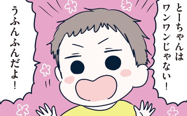 とーちゃんは「うふんふん」…? わんぱく2歳児のナゾ発言