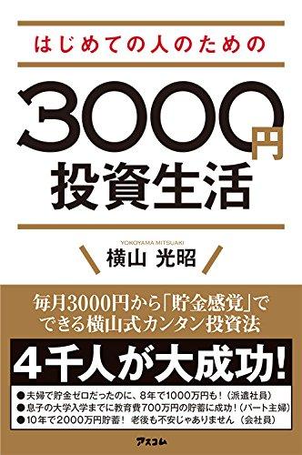 『はじめての人のための3000円投資生活』(横山光昭)