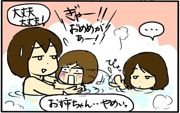 娘よ叫ぶでない…! 水嫌いの克服法