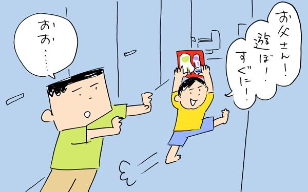 夜、まだまだ遊びたい息子の交渉術とは?【下請けパパ日記~家庭に仕事に大興奮~ Vol.27】