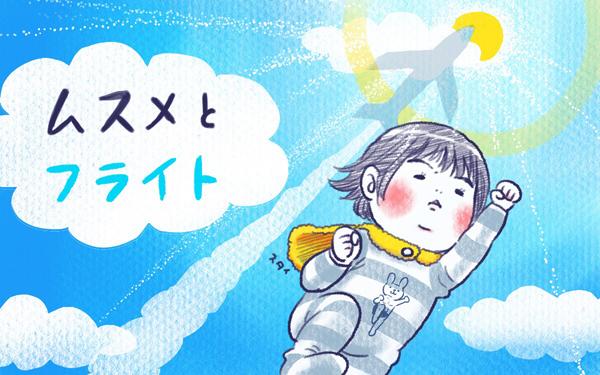 ムスメとフライト【すくすくきろく@kita.acari 第5話】