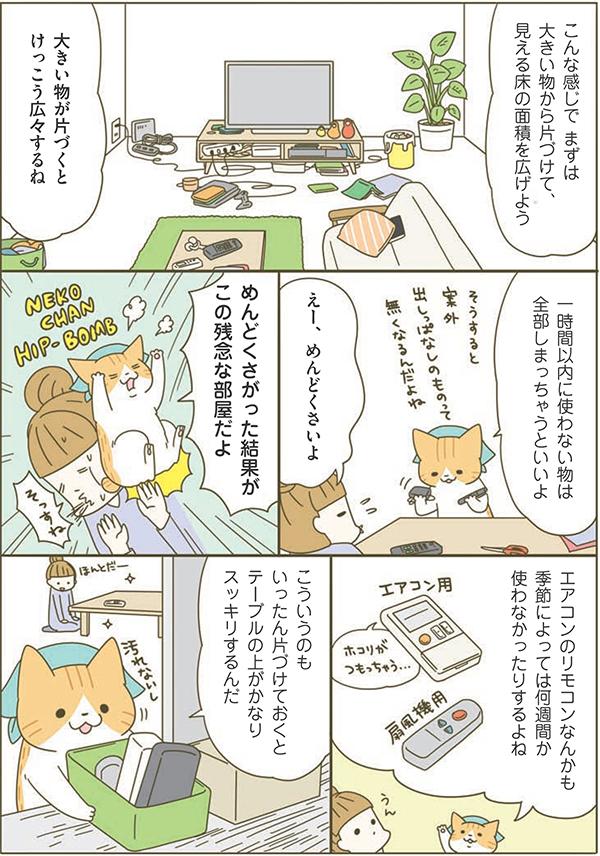 ネコちゃんのスパルタおそうじ塾! 片付けられない原因とうまく片付けるコツ<リビング編>