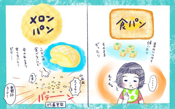 ムスメとパン【すくすくきろく@kita.acari 第6話】