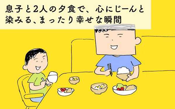 息子と2人の夕食で、心にじーんと染みる、まったり幸せな瞬間