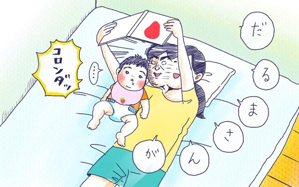 ムスメとえほん【すくすくきろく@kita.acari 第7話】