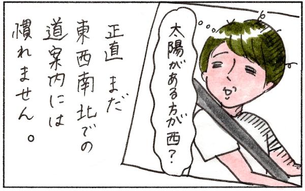 京都の住所は難解? 道に迷ったときに触れるじーんとくること【『まりげのケセラセラ日記 』】  Vol.2