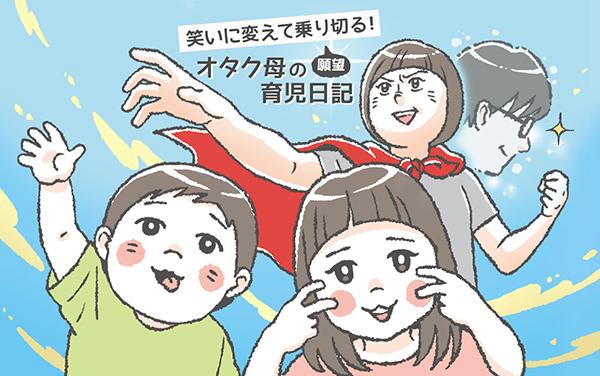 まさかあれは伏線!?  衝撃の胎内記憶!!【笑いに変えて乗り切る!(願望) オタク母の育児日記】  Vol.3