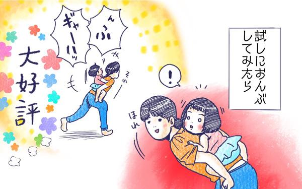 ムスメとおんぶ【すくすくきろく@kita.acari 第10話】