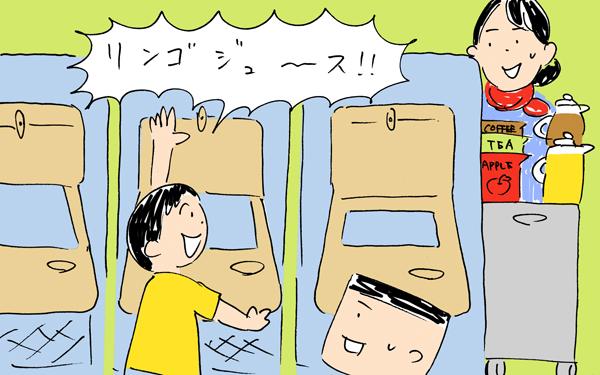 ダッシュ、ダッシュ、ダッシュ! 初めての子連れで飛行機旅行【下請けパパ日記~家庭に仕事に大興奮~ Vol.33】
