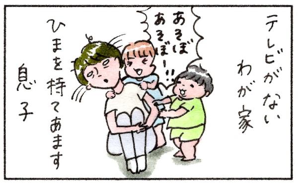 子ども達に大ウケ! まりげ家でのリーズナブルな遊び