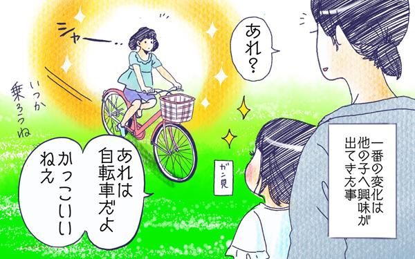 ムスメとこうえん【すくすくきろく@kita.acari 第11話】