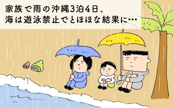 家族で雨の沖縄3泊4日、海は遊泳禁止でとほほな結果に・・・