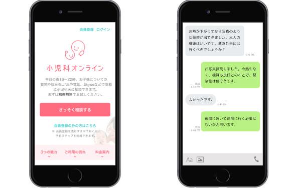 小児科オンライン、キッズデザイン賞
