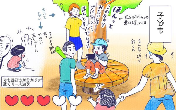 ムスメとたにん【すくすくきろく@kita.acari 第12話】