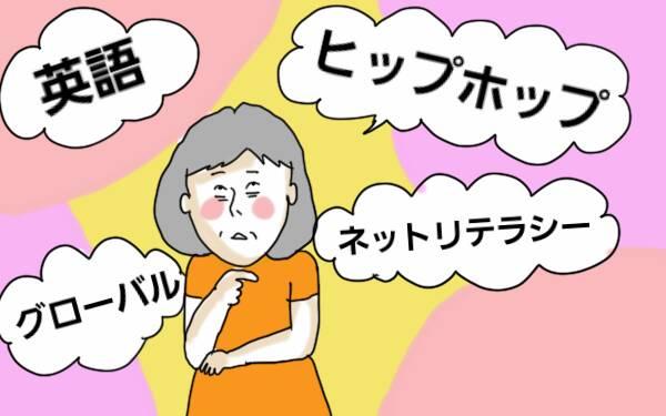 英語やプログラミング…わが子が新必修科目についていけるか不安!【コソダテフルな毎日 第43話】