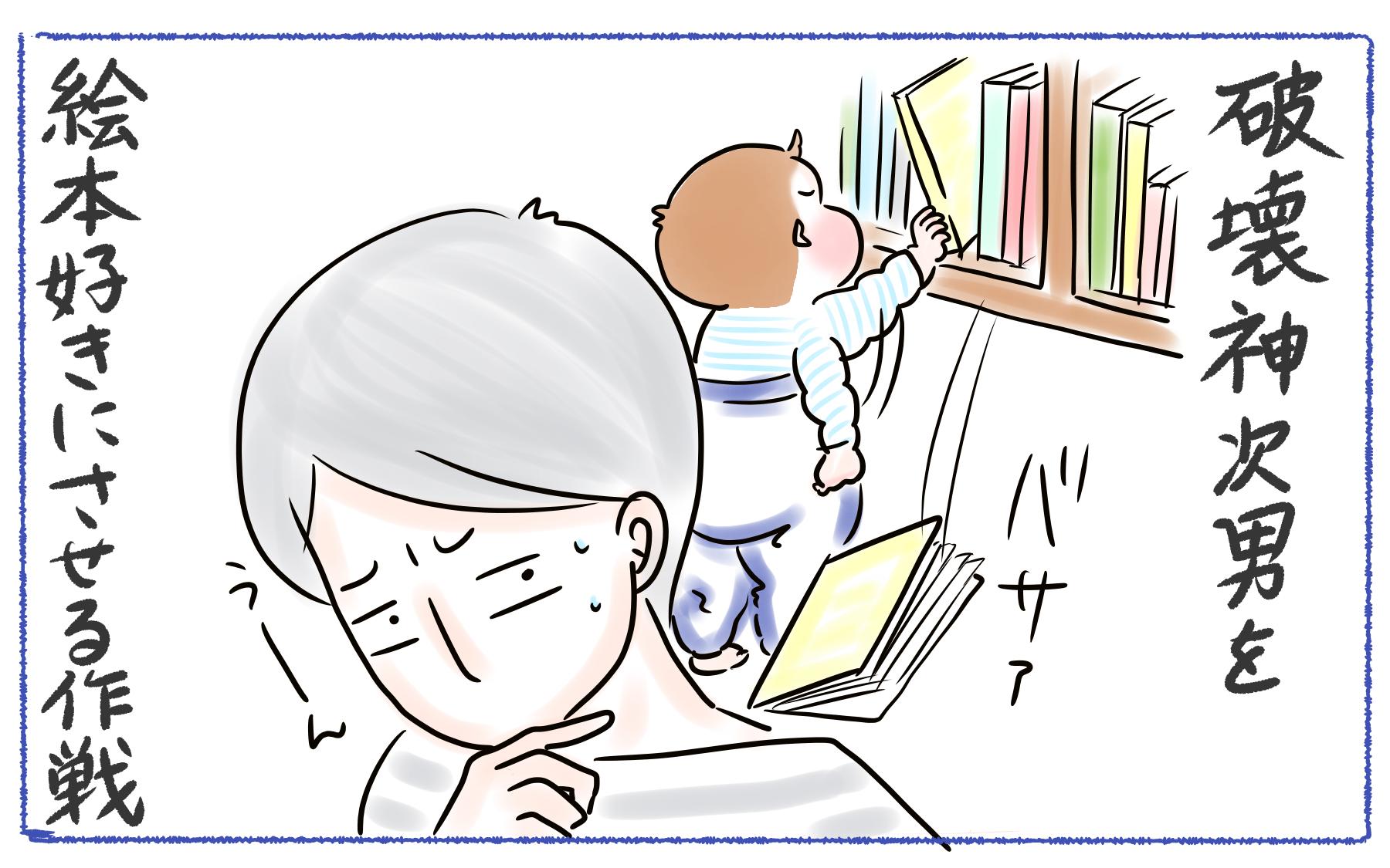 絵本嫌いの子どもが本好きに! 読み聞かせのコツ3選