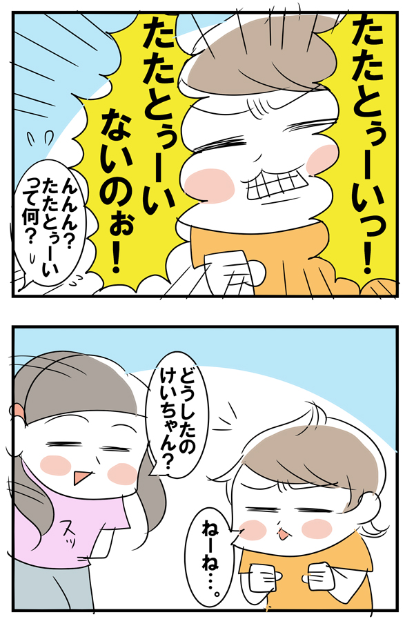 「たたとぅーい」って何!? 幼児語翻訳は長女におまかせ