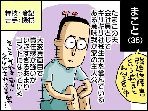 【新連載】夫は強迫性障害! 毎日パツパツな2児の母の日常
