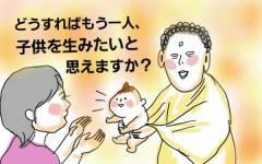 ワンオペ育児は夫の働き方改革だけではなくならない【コソダテフルな毎日 第46話】