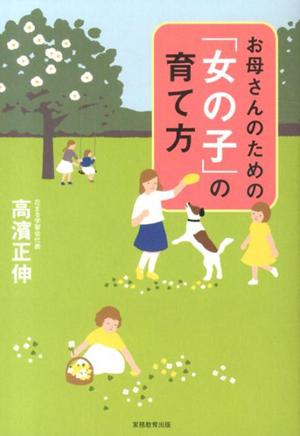 『お母さんのための「女の子」の育て方』(高濱正伸/実務教育出版)