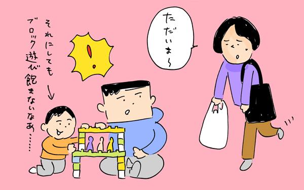 ママの様子がおかしい!?お疲れママに見せた息子の気遣い【下請けパパ日記~家庭に仕事に大興奮~ Vol.39】