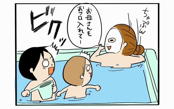 お風呂で大騒ぎ! フェイスパックをつけた母に子どもたちは…