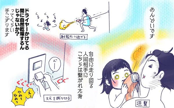 ムスメとドライヤー【すくすくきろく@kita.acari 第17話】