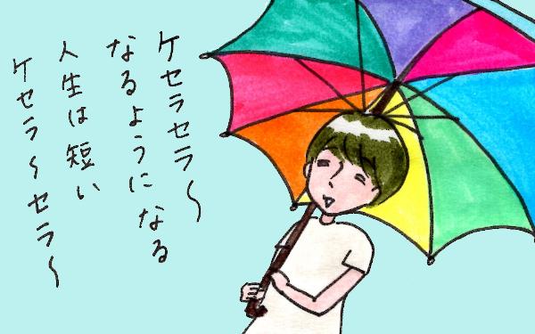 子育てしていて思うこと。悪口を言われて落ち込む人と平気な人の差はなにか?【『まりげのケセラセラ日記 』】  Vol.5