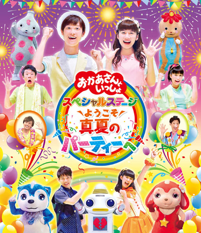 だいすけお兄さんも登場! 『「おかあさんといっしょ」スペシャルステージ2017』DVD完全網羅