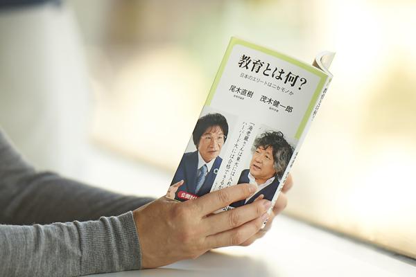 『教育とは何?-日本のエリートはニセモノか』(中公新書クラレ)尾木直樹 著 茂木健一郎