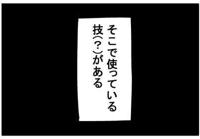 我が子の「イヤイヤ」を切り抜ける必殺技【脅える? 子育て日記  Vol.11】