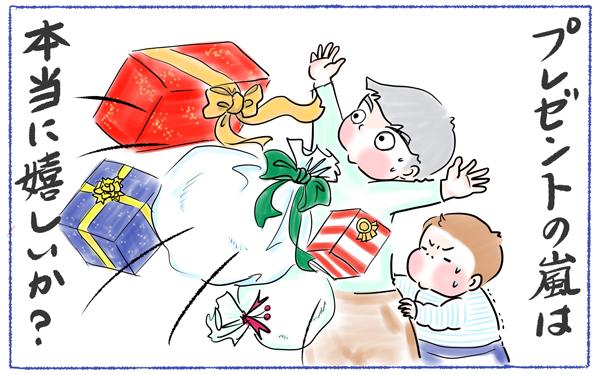 誕生日、クリスマス…子どもへのプレゼント選びに役立つ「チャート」の作り方
