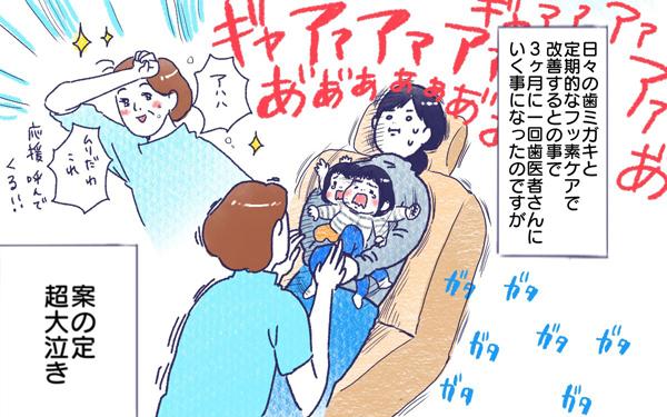 ムスメとハブラシ【すくすくきろく@kita.acari 第21話】