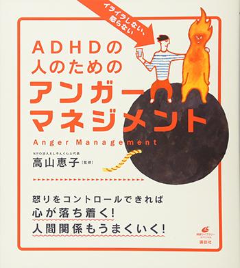 『イライラしない、怒らない ADHDの人のためのアンガーマネジメント』(高山恵子)