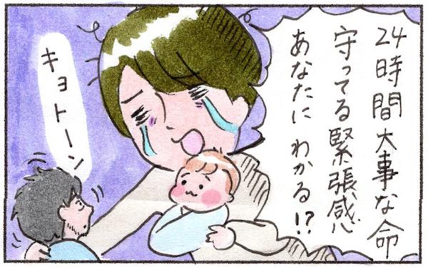 24時間大事な命を守ってる緊張感わかる? 子どもが生まれてくるということ