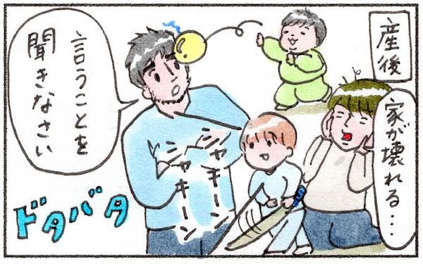 24時間大事な命を守ってる緊張感わかる? 子どもが生まれてくるということ【『まりげのケセラセラ日記 』】  Vol.6