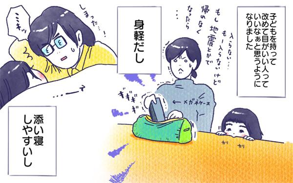 ムスメとメガネ【すくすくきろく@kita.acari 第22話】
