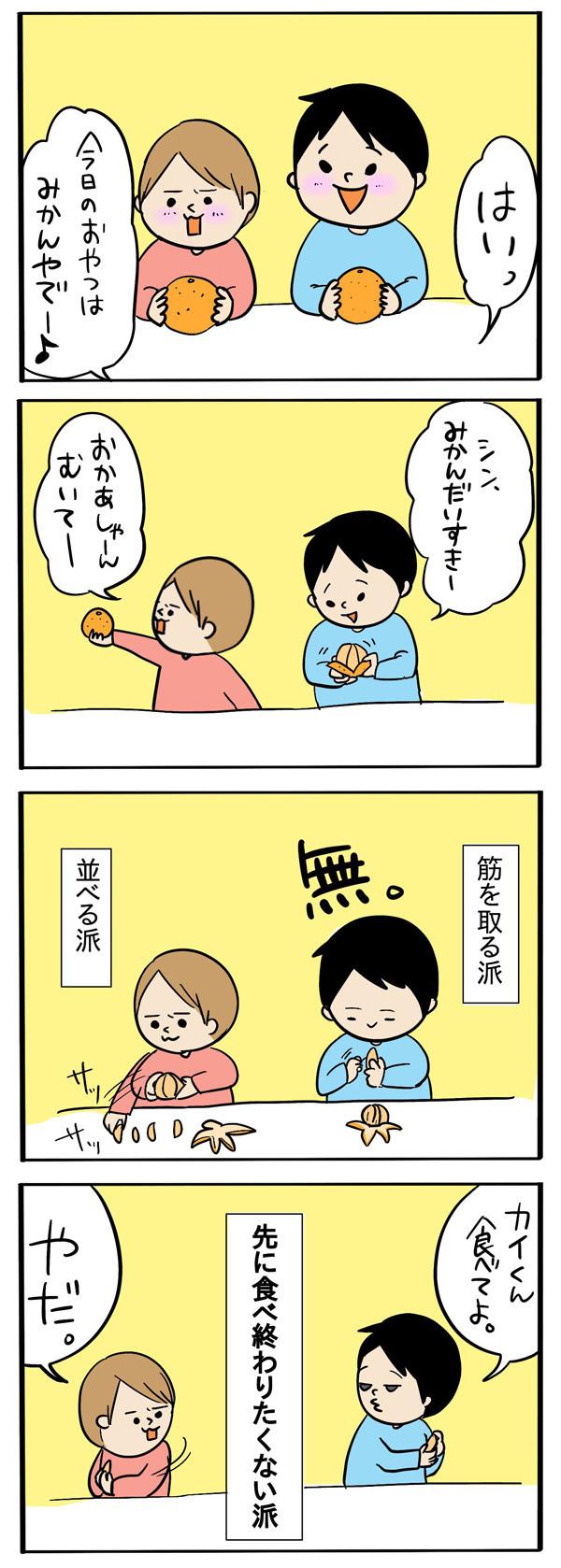 みかんの食べ方にも個性が出る! 兄弟の性格の違い【うちのアホかわ男子たち 第10話】